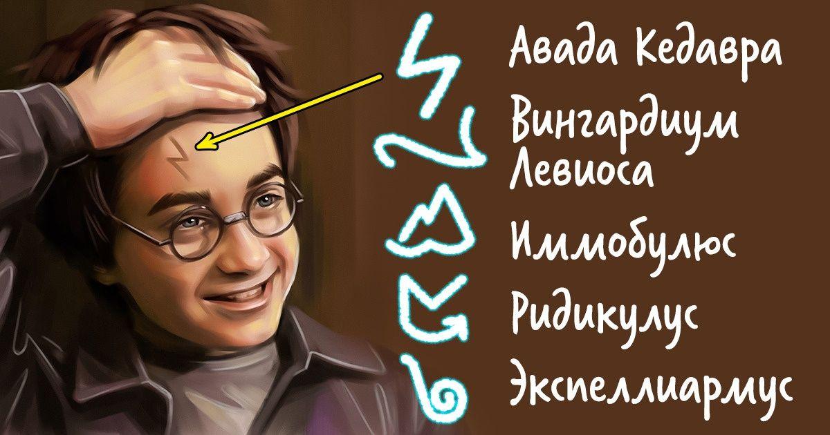 Все заклинания из мира Гарри Поттера